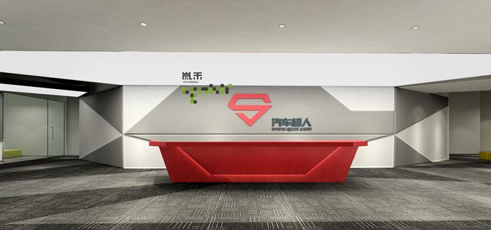 汽车超人公司办公室20楼前台装修设计效果图