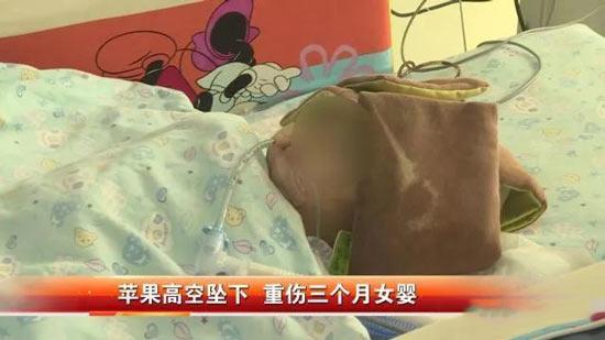 广东女婴被苹果砸中生命垂危截图