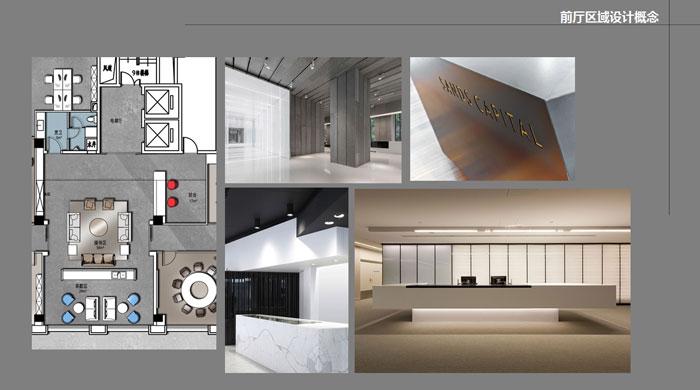 前厅区域设计概念