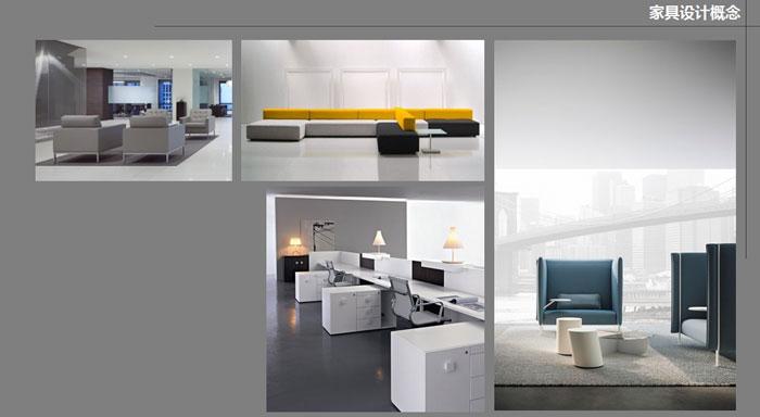 办公家具设计概念
